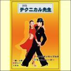 テクニカル先生 Vol.15 新サンバ編(中級・上級編)(DVD) TEC-0015