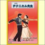 テクニカル先生 Vol.16 新パソドブレ編(中級・上級編)(DVD) TEC-0016