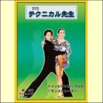 テクニカル先生 Vol.17 新ジャイブ編(中級・上級編)(DVD) TEC-0017