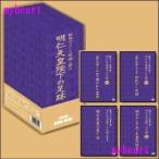 昭和のニュース映画で綴る 明仁天皇陛下の足跡DVD-BOX(DVD)TEN-1001(AKBT-100)