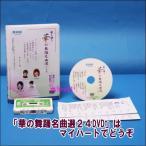 華の舞踊名曲選(24)(DVD+カセットテープ)(DVD) TFD-9047