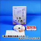 華の舞踊名曲選(28)(DVD+カセットテープ)(DVD)