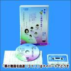 華の舞踊名曲選(31)(DVD+カセットテープ)(DVD)