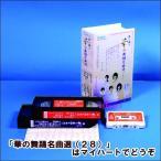 華の舞踊名曲選(28)(ビデオ+カセットテープ)(VHS)