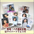 熱唱!八代亜紀全集 CD-BOX(CD) TJC-1101-1106