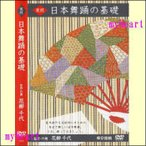 【宅配便配送】実技 日本舞踊の基礎(DVD)
