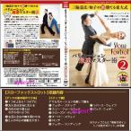 【宅配便配送】三輪嘉広・知子の新勝てる東大式 バリエーション超速マスター術2 スローフォックストロット(DVD) VARIATION2-SL