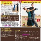 【宅配便配送】三輪嘉広・知子の新勝てる東大式 バリエーション超速マスター術2 タンゴ(DVD) VARIATION2-TA