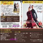 【宅配便配送】三輪嘉広・知子の新勝てる東大式 バリエーション超速マスター術3 タンゴ(DVD)