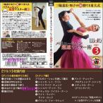 【宅配便配送】三輪嘉広・知子の新勝てる東大式 バリエーション超速マスター術3 ワルツ(DVD)