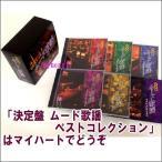 決定盤 ムード歌謡ベストコレクション CD-BOX(CD)