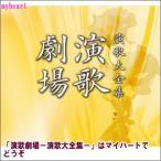演歌劇場−演歌大全集−(CD)