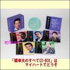 橋幸夫のすべて CD-BOX(CD)