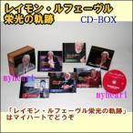 レイモン・ルフェーヴル栄光の軌跡 CD-BOX(CD)