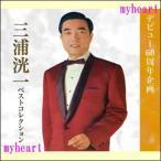 三浦洸一 ベストコレクションCD-BOX(CD)画像