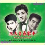 三大青春歌手ベストコレクション〜田辺靖雄/松島アキラ/久保浩〜 CD-BOX(CD)