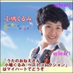 うたのおねえさん 小鳩くるみ ベストコレクション CD-BOX(CD)