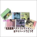 佐良直美ベストコレクション(CD)
