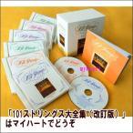 101ストリングス大全集(改訂版)(CD)