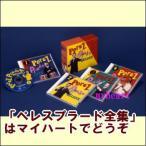 マンボの大様 ペレスプラード全集(CD)