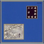 邦楽舞踊シリーズ 長唄新曲 小唄 上方唄(CD) VZCG-6068