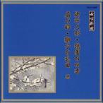 邦楽舞踊シリーズ[長唄新曲]御所人形/祇園の四季/扇の的/獅子の乱曲 他(CD) VZCG-6069