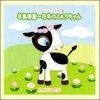 2008年ビクター発表会1 牛乳物語〜仔牛のミルクちゃん(CD) VZCH-43