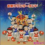 2010年ビクター発表会4 お祭りワンダーランド(CD) VZCH-72