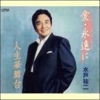愛・永遠に/人生華舞台(CD) VZMG-10007