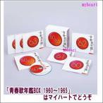 青春歌年鑑BOX 1960〜1965 CD-BOX(CD)