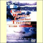 陸上自衛隊冬季戦闘・戦技訓練(DVD)WAC-D530