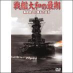 戦艦大和の最期 乗組員八杉康夫の証言(DVD)