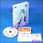 和(なごみ) こころの歌・舞踊集 第1集(DVD)