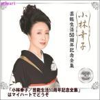 小林幸子/芸能生活50周年記念全集(CD6枚組)(CD)