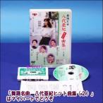舞踊名曲 八代亜紀ヒット曲集(2)(本人歌唱)カラオケ付(DVD+カセットテープ)(DVD)YAD-2