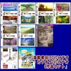 高齢者向けDVDビデオ・カラオケDVDビデオ 9作品セット(DVD) YELL-KOUREI9S-60