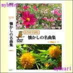 【宅配便配送】カラオケDVD懐かしの名曲集〜vol.1〜(DVD) YELL-NATUKASI1-60