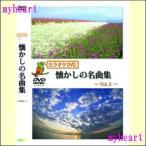 【宅配便配送】カラオケDVD懐かしの名曲集〜vol.3〜(DVD) YELL-NATUKASI3-60
