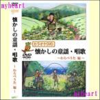 【宅配便配送】カラオケDVD懐かしの童謡・唱歌〜わらべうた編〜(DVD) YELL-WARABEUTA60