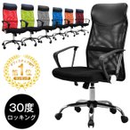 Office Furniture - オフィスチェア チェア チェアー メッシュ パソコンチェア ワークチェア ハイバックオフィスチェア OAチェア PCチェア