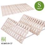 ショッピングすのこ すのこベッド 四つ折り シングル 折りたたみベッド  送料無料  木製 ベッド 湿気対策 耐荷重200kg