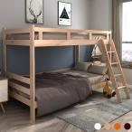 時間限定19800円★1年保証「西濃運輸限定価格」二段ベッド 子供/大人用 2段ベッド 耐震 頑丈ベッド 二段ベッド ロータイプ 木製 すのこ パイン材