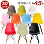イームズ チェア 2脚セット ダイニングチェア eames 木脚 木製 デザイナーズ家具 リプロダクト サイドシェルチェア 椅子 いす おしゃれ