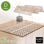 すのこベッド 折りたたみ  セミダブル 四つ折り 木製 ベッド 湿気対策 新生活応援
