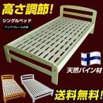 ベッド シングルベッド ベッドフレーム シングル すのこベッド 高さ3段調整 木製ベッド 新生活応援 1人暮らし