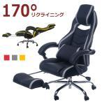 リクライニングチェア パソコンチェア オフィスチェア 170度リクライニング 送料無料 ハイバック 椅子 ワークチェア