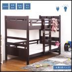 二段ベッド 宮付き ベッド 2段ベッド「ダークブラウン」耐震 2段ベット 大人用 収納 子供部屋