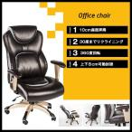 驚異の9,980円 パソコンチェア オフィスチェア チェア 送料無料 ハイバック PU 椅子 ロッキング