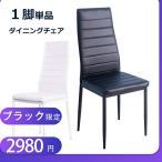 「ブラック限定」ダイニングチェア 椅子 イス 北欧  ハイバック 食卓椅子 レザー シングル チェア レトロ  オシャレ