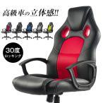 オフィスチェア ハイバック 肘付き メッシュ PU パソコンチェア ワークチェア オフィスチェアー 30度ロッキング  椅子